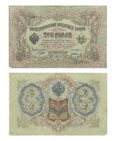 3 рубля, 1905 года, Царская Россия