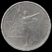 Юбилейная монета СССР 1975 год 1 рубль - 30 лет Победы в ВОВ