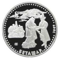 Беташар - Обряды, национальные игры Казахстана