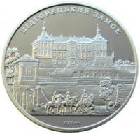 Подгорецкий замок - Украина, 5 гривен, 2015 год