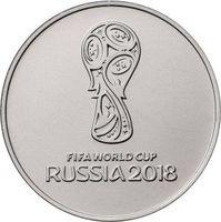 ЧМ по футболу в России 2018 - 25 рублей (первый выпуск)