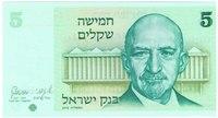 Израиль , 5 шекелей, 1978
