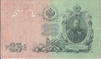 25 рублей. 1909 год, Александр III