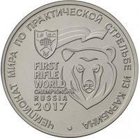 Стрельба из карабина, 25 рублей 2017