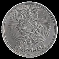 Юбилейная монета СССР 1985 год 1 рубль - 40 лет Победы в ВОВ