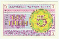 5 тиын 1993 года UNC