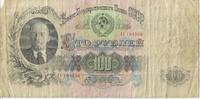 СССР, 100 рублей, 1947 год