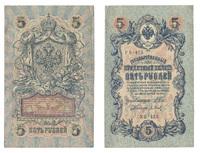 5 рублей 1909 года, Царская Россия