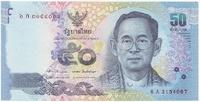 Таиланд, 50 бат, 2012 г