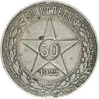 РСФСР, 50 копеек, 1922 г., серебро