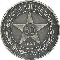 РСФСР, 50 копеек, 1921 г., серебро