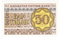 50 тиын 1993 года UNC