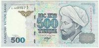 500 тенге 1999 года (модификация 2002 года) UNC