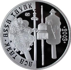Купить монету домбра золотые монеты австрии