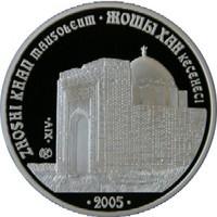 """Мавзолей """"Жоши-хана"""" - """"Архитектурные и исторические памятники"""""""