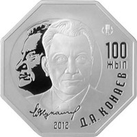 100-летие Д.А.Кунаева