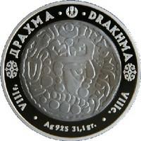 """Драхма - серия """"Монеты старых чеканов"""""""
