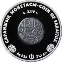 "Монета Сарайчика - серия ""Монеты старых чеканов"""