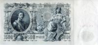 500 рублей 1912 года, Царская Россия