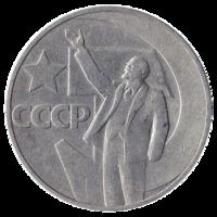 Юбилейная монета СССР 1967 год 1 рубль - 50 лет Советской власти