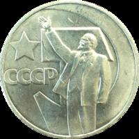 Юбилейная монета СССР 1967 год 1 рубль - 50 лет Советской власти в состоянии UNC!