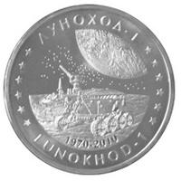 """""""Луноход - 1"""" - нейзильбер"""