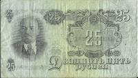 СССР, 25 рублей, 1947 год