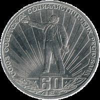 Юбилейная монета СССР 1982 год 1 рубль - 60 лет СССР