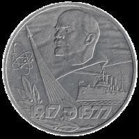 Юбилейная монета СССР 1977 год 1 рубль - 60 лет Советской власти
