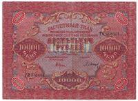 10 000 рублей, 1919 год