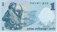 Израиль, 1 лира, 1958 год