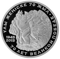 70 лет Великой Победе - серебро