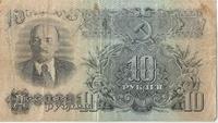 СССР, 10 рублей, 1947 год