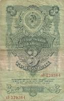 СССР, 3 рубля, 1947 год