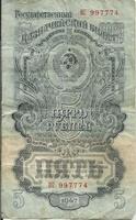 СССР, 5 рублей, 1947 год