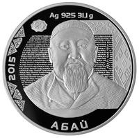 """Абай - серия """"Портреты на банкнотах"""""""