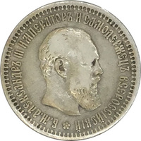 Царская Россия, 50 копеек, 1894, Александр III, серебро