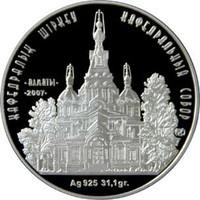 Кафедральный собор (г.Алматы)