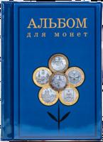 Карманный альбом для монет России (180 ячеек)