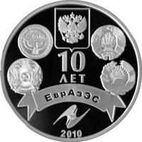 10 лет ЕврАзЭс