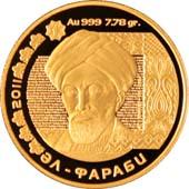 Золотая монета «Аль-Фараби»