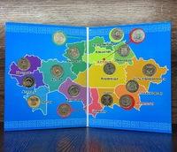 Набор монет города Казахстана в альбоме