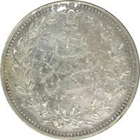 Иран, 5000 динаров, 1902 г (1320)., серебро