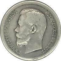 Царская Россия, 50 копеек, 1897, Николай II, серебро