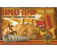 Набор монет (2 рубля) Города-Герои 1941-1945 гг, Россия