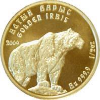 Золотой барс (15.55 гр.) инвестиционная монета