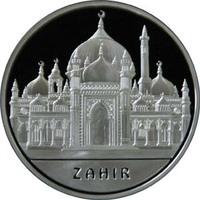 """Мечеть Захир (ZAHIR) - серия """"Знаменитые мечети мира"""""""