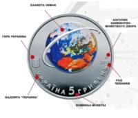 60-лет запуска первого спутника Земли, 5 гривен 2017