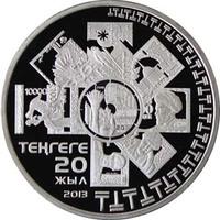 20-летие введения национальной валюты - серебро