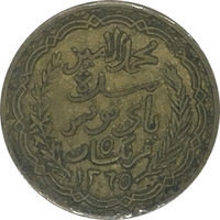 Французский Тунис, 5 франков, 1946 год, алюминий-бронза